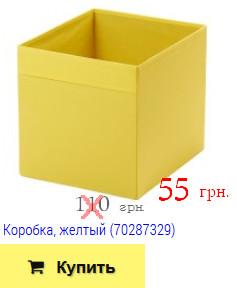 Купить желтую коробку/яшик