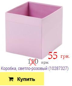 Купить розовую коробку/ящик