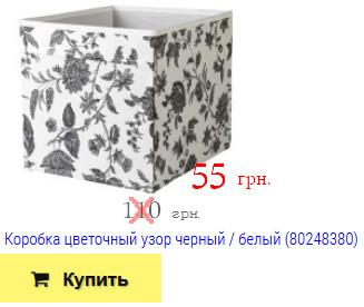 Купить коробку/ящик с цветочным узором