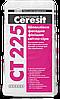 Шпаклевка Ceresit CT225 (Церезит СТ 225) фасадная серая 25кг