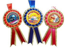 Медали выпускникам школы,садика, ВУЗа и новорожденным