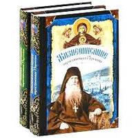 Жизнеописание иеросхимонаха Иеронима. В 2-х книгах