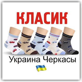 Детские носки КЛАСИК Черкасы Украина