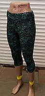 Модные женские  капри- лосины для фитнеса  рябые х/б-стрейч