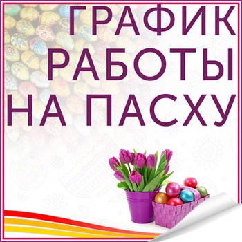График работы магазина ZIRKOVA на Пасху 2016.