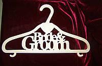 Тремпель для одежды Bride&Groom
