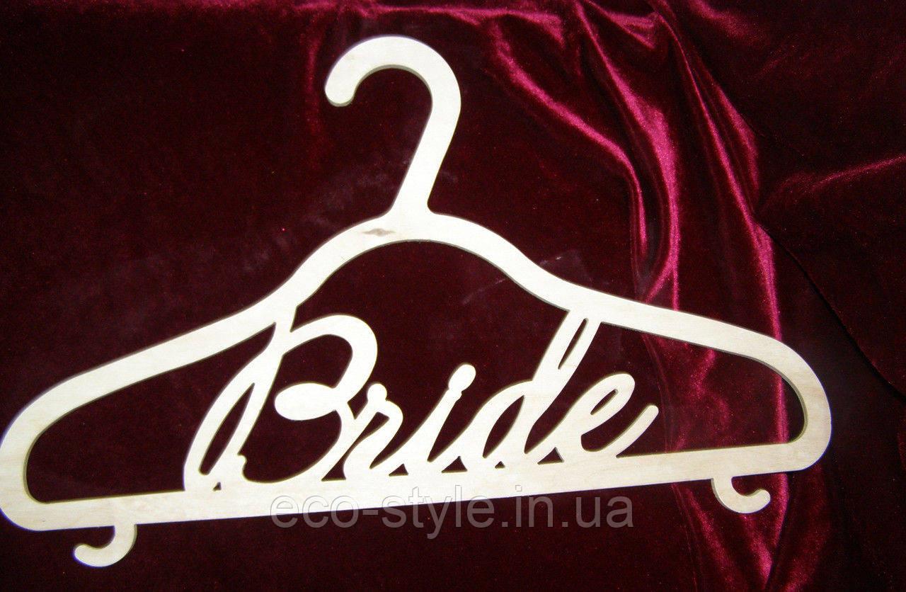 Тремпель для одежды Bride
