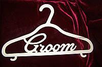 Тремпель для одежды Groom
