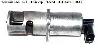 Клапан EGR 1.9 DCI электрический RENAULT TRAFIC 00-14 (РЕНО ТРАФИК), фото 1