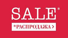 Распродажа (разное) скидки до 60%
