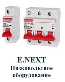 Модульные автоматы E.NEXT