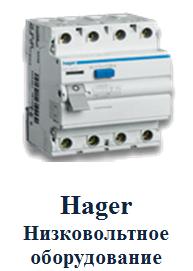 Модульные автоматы Hager