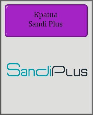 Краны Sandi Plus