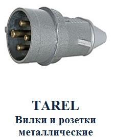 Вилки и розетки силовые металлические серии TAREL