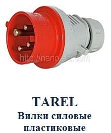 Вилки силовые пластиковые серии TAREL