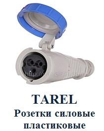 Розетки силовые пластиковые серии TAREL