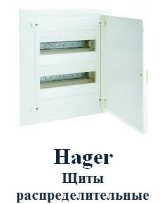 Щиты распределительные Hager (Германия)
