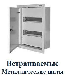 Щиты металические встариваемые (Украина)