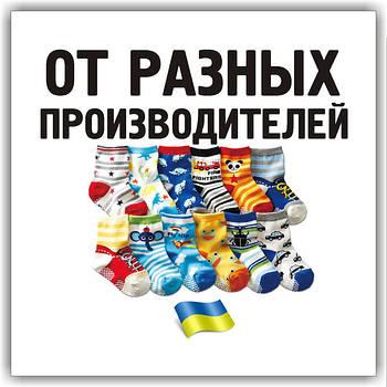 Детские носки от разных производителей Украины