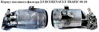 Корпус масляного фильтра 2.5 DCI RENAULT TRAFIC 00-14 (РЕНО ТРАФИК)