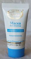 Маска с голубой глины «Оздоравливающая» для проблемной кожи