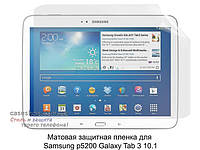 Матовая защитная пленка для Samsung Galaxy Tab 3 10.1 P5200