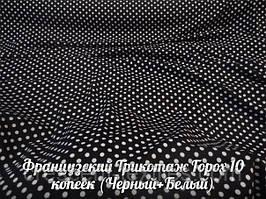 Французский Трикотаж Горох 10 копеек (Черный+Белый)