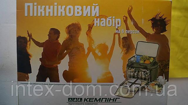 Кемпинг Пикниковый набор HB6-520. киев