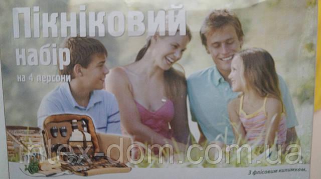 Сумка для пикника Кемпинг HB4-575. киев