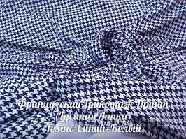 Французский Трикотаж Принт (Гусиная-Лапка) Темно-Синий+Белый