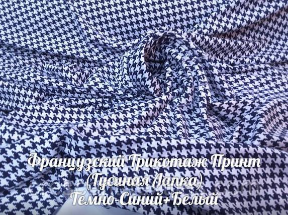 Французский Трикотаж Принт (Гусиная-Лапка) Темно-Синий+Белый, фото 2