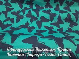 Французский Трикотаж Принт Бабочки (Бирюза+Темно-Синий)