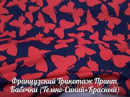 Французский Трикотаж Принт Бабочки (Темно-Синий+Красный)