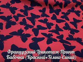Французский Трикотаж Принт Бабочки (Красный+Темно-Синий)
