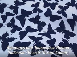 Французский Трикотаж Принт Бабочки (Белый+Темно-Синий)