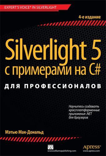 Мэтью Мак-Дональд Silverlight 5 с примерами на C# для профессионалов