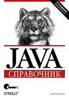 Java.справочник.4-е издание