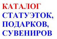 СТАТУЭТКИ, ФИГУРКИ, ФОТОРАМКИ, массажеры, БРЕЛКИ, Сувениры