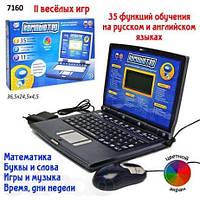 Детский ноутбук  с цветным экраном 7160
