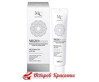 MEZOcomplex Мезомаска для век Интенсивное омоложение Белита, 20 мл (1021481) 108111160