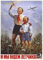 Постер глянцевый - И мы будем летчиками, 60x86см