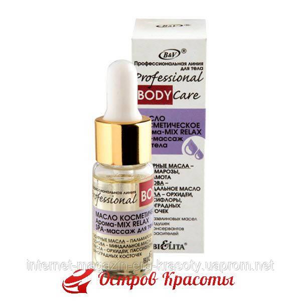 Prof Body Care Масло косметическое Арома-Relax Mix SPA-массаж для тела Белита, 10 мл (1016098) 108114146