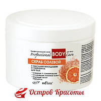 Prof Body Care Скраб солевой с маслом макадамии и грейпфрута для тела Белита, 600 г (1016579) 108114154
