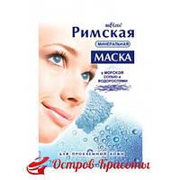 Маска минеральная для лица Римская с морской солью и водорослями для проблемной кожи Белита, 20 г (1012892) 108116301