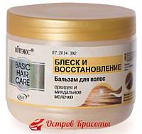Basic Hair Care Бальзам для волос Блеск и восстановление Витекс, 500 мл (3019585) 108119334