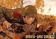 Постер глянцевый - Лопата - друг солдата, 86x60см