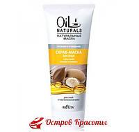 Oil Naturals Скраб-маска для лица с маслом Аргана и Жожоба Питание и очищение Для сухой и чувствительной кожи Белита, 100 мл (1020781) 108120323