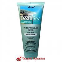 Косметика Мертвого моря Скраб минеральный для тела очищающий Витекс, 200 мл (3011329) 108124909