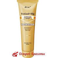Retinol + Mg пилинг-обновление для очищения и омоложения кожи лица Витекс, 100 мл (3011947) 108125106