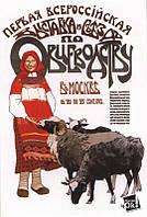 Постер глянцевый - Всеросийская Выставка по Овцеводству, 60x90см